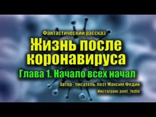 """Рассказ """"Жизнь после коронавируса"""". Глава 1"""