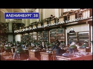 Российская национальная библиотека / Санкт-Петербург