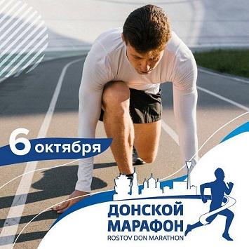Афиша Ростов-на-Дону Донской марафон
