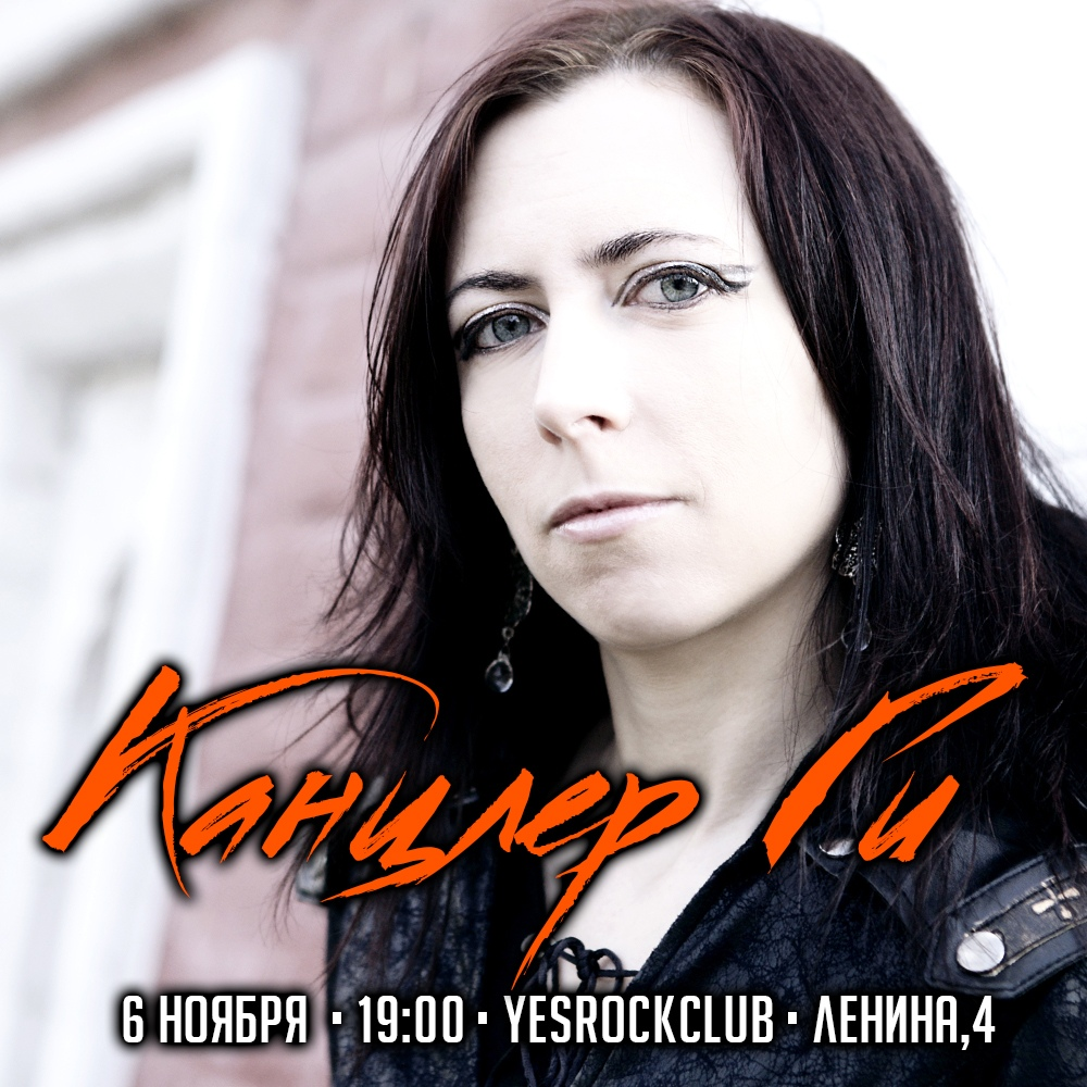 Афиша Тюмень 6 ноября / Канцлер Ги / YesRockClub