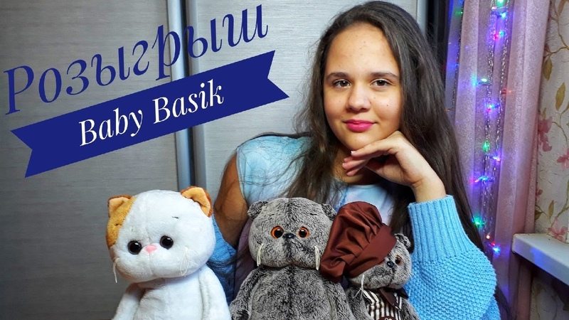 Розыгрыш на Budi Basa - Басика Бариста от Free Baby Basik