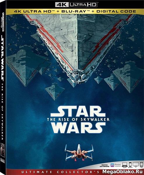 Звёздные войны: Скайуокер. Восход/ Star Wars: Episode IX - The Rise of Skywalker (2019) | UltraHD 4K 2160p