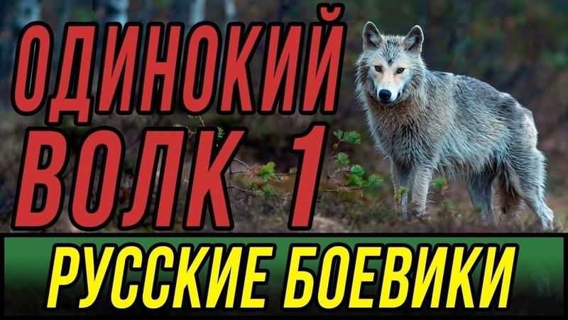 Бандитский сериал про разбои - Одинокий Волк Русские боевики 2019 новинки