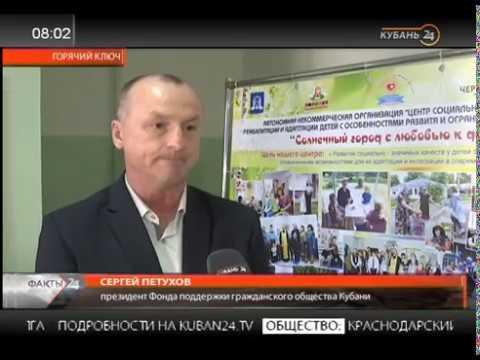 В Горячем ключе открыли филиал ресурсного центра поддержки гражданского общества Кубани.