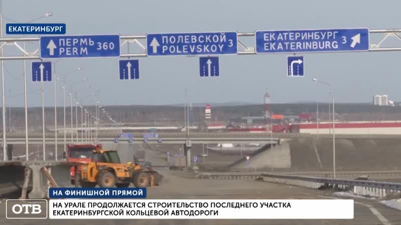 Замыкание Екатеринбургской кольцевой автодороги могут завершить раньше срока.