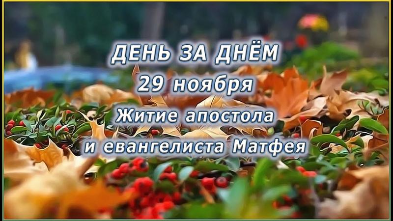 🔴 ДЕНЬ ЗА ДНЁМ 29 ноября Житие апостола и евангелиста Матфея