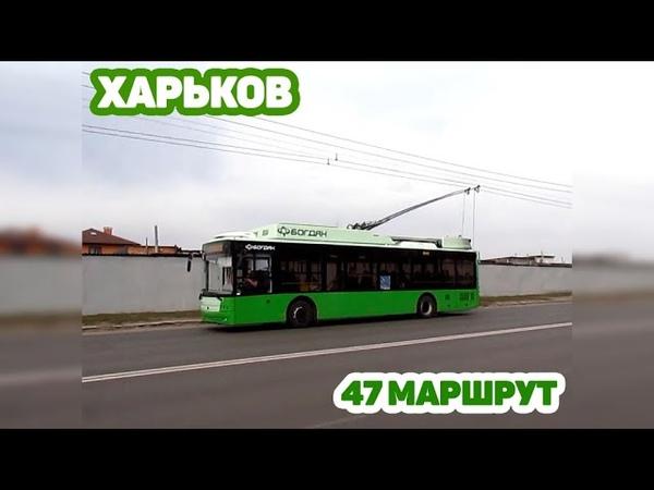 Троллейбус Харькова 47 маршрут Новые троллейбусы KHARKIV TROLLEYBUS Route No 47