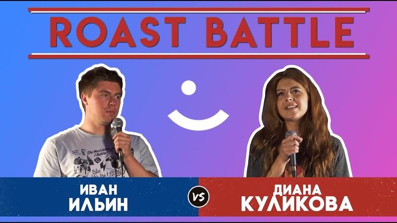 Roast BattleТурнир 2019 Иван Ильин vs Диана Куликова