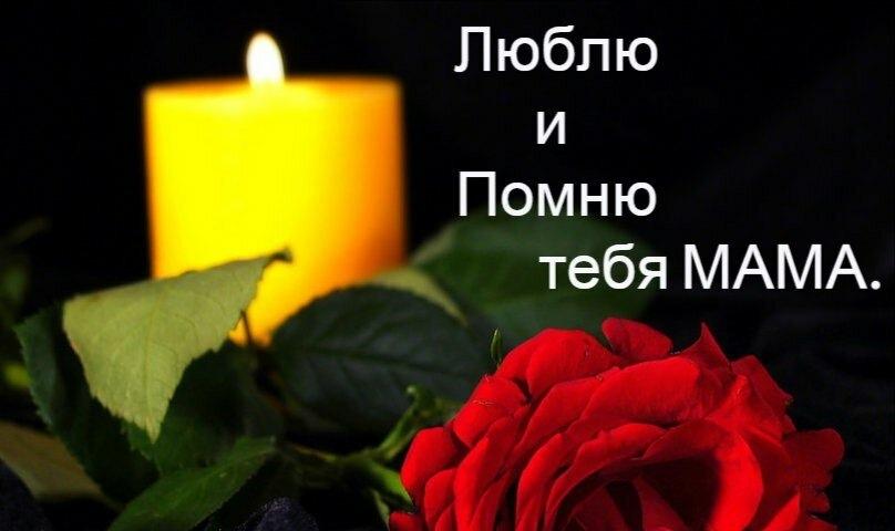 ограничилась открытка свеча памяти и скорби маме от дочери ресурс она