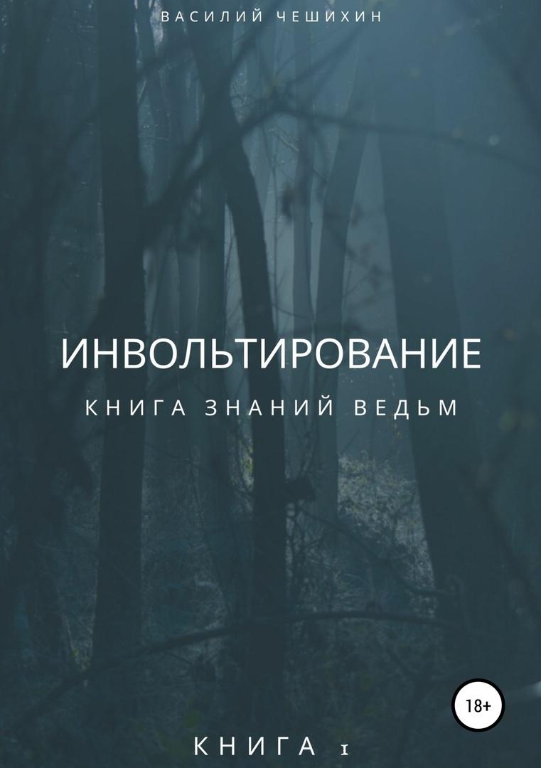 Чешихин В. Инвольтирование.Самиздат», 2019. — 32 с 2B6g20wZhUk