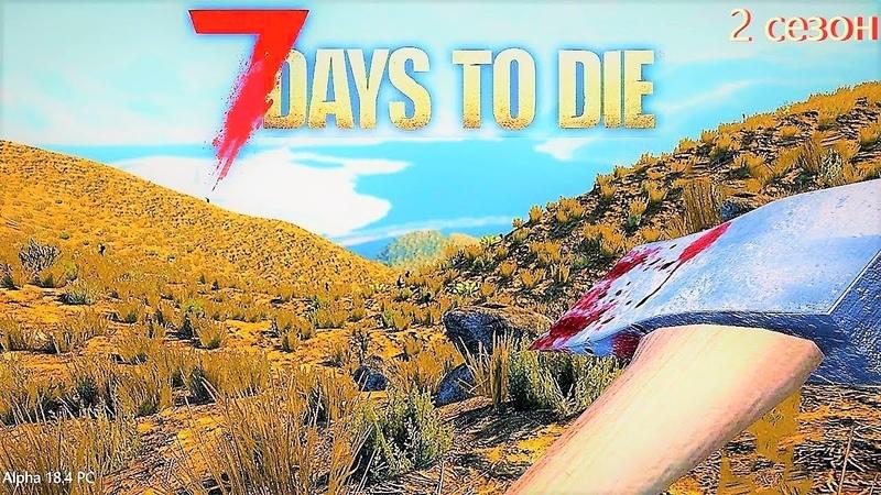 Играем в 7 Days to Die начало