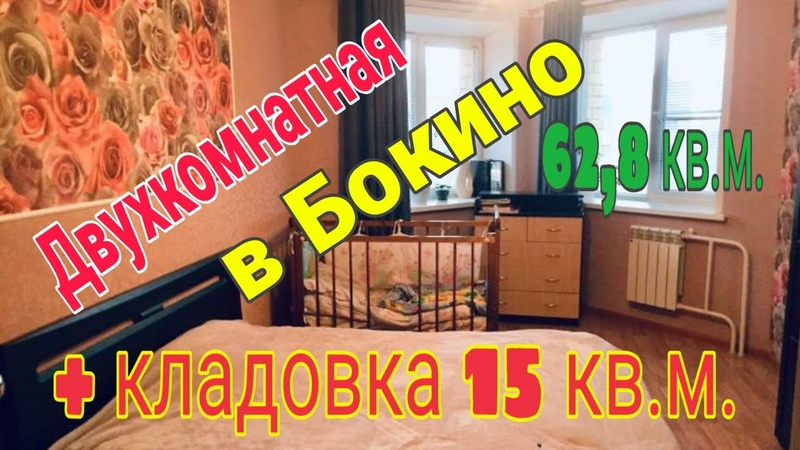 Продаётся двухкомнатная квартира в Бокино Тамбовской области Дорожный Переулок 35