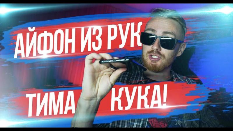 ПОКУПАЮ У ДАУНОВ С АВИТО IPHONE XS EVG