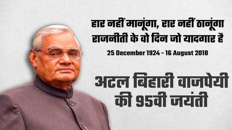 Atal Bihari Vajpayee आधुनिक भारत के एक सच्चे राजनेता ZNDM NEWS