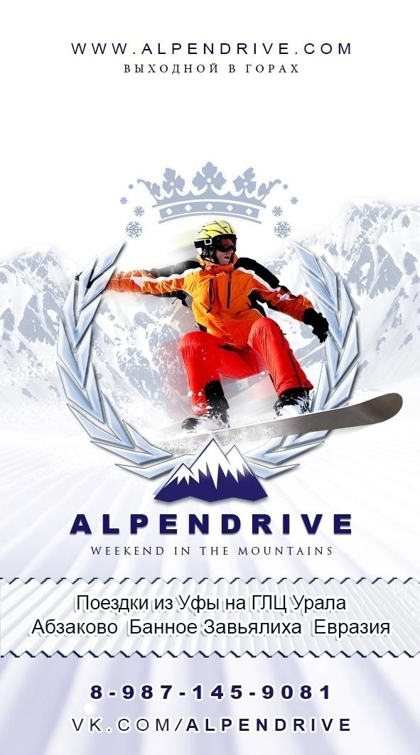 Афиша На горнолыжные центры из Уфы 18 и 19 января