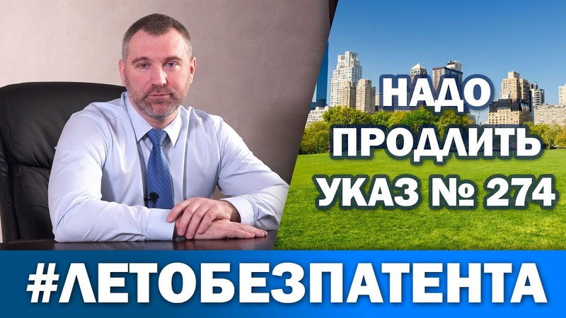 ЛЕТОБЕЗПАТЕНТА Обращение Вадима Коженова Надо продлить Указ № 274
