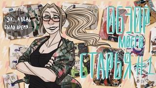 Обзор старых рисунков ~ Обзор скетчбука ~ TMNT2012 FNAF и Мэри сью|| Green-Eyed Demon_17