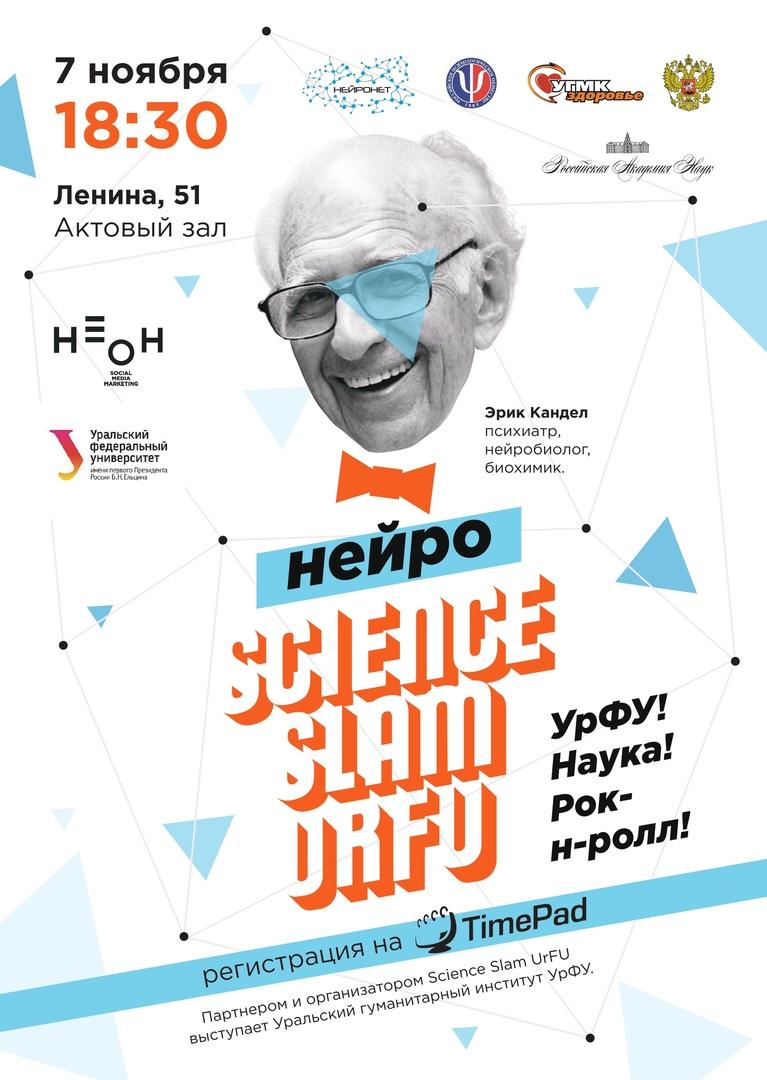 Афиша Екатеринбург Нейро Science Slam UrFU