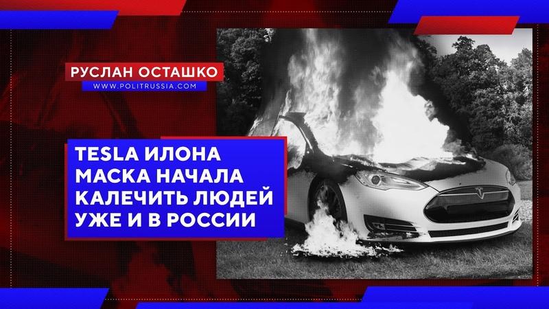 Tesla Илона Маска начала калечить людей уже и в России (Руслан Осташко)