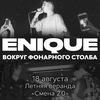 18 августа / ENIQUE / Акустический open air