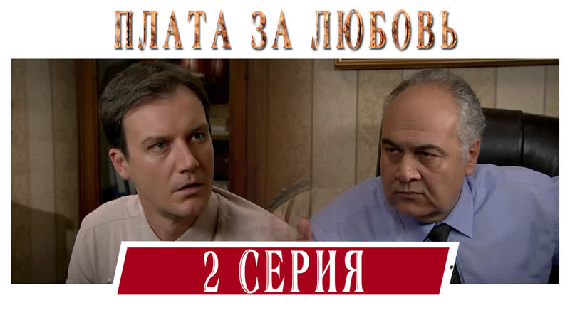 Турецкий сериал Плата за любовь Aşkın Bedeli 2 серия русская озвучка