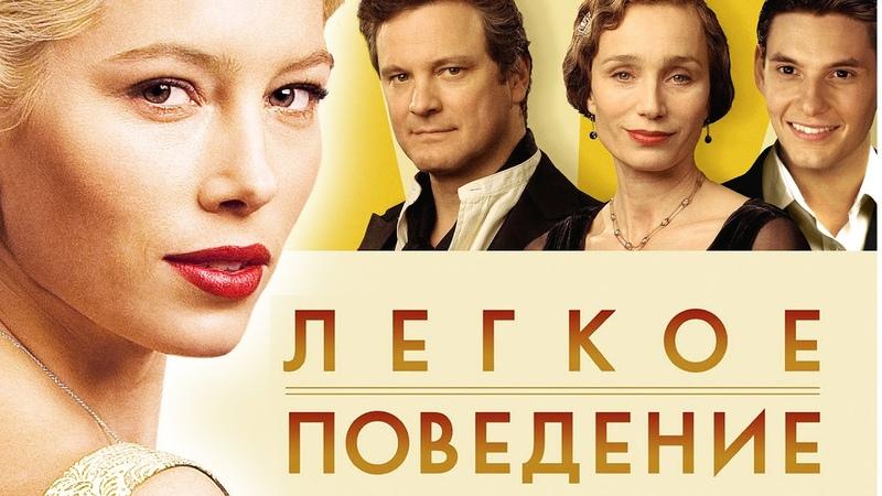 Легкое поведение Easy Virtue (2008) Мелодрама, Комедия