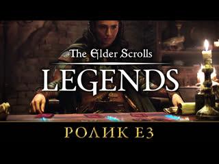The elder scrolls: legends - ролик e3 2019