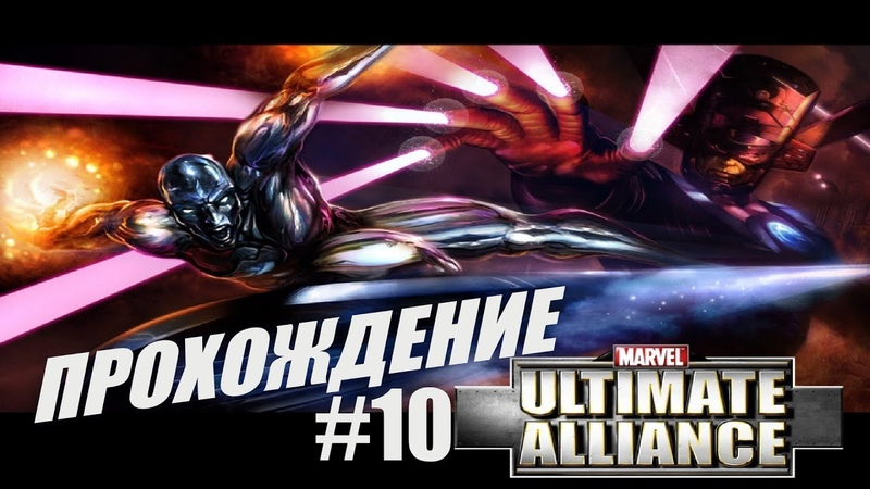 Marvel: Ultimate Alliance - Прохождение 10
