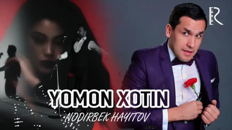 Nodirbek Xayitov Nodir Lo'li Yomon xotin parodiya Imron Yomon qiz 2019 360 X 640 mp4
