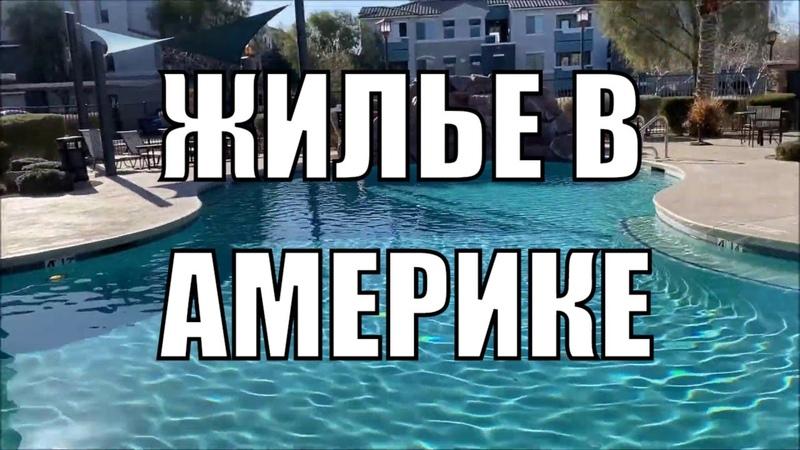 Как Живут Беларусы в Америке Наш Аппартмент в Лас Вегас