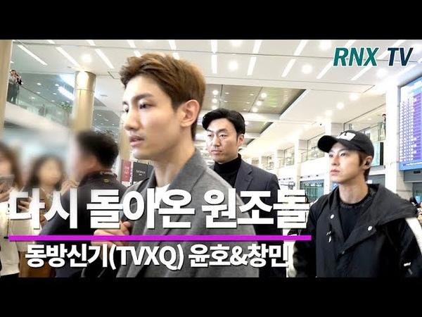 동방신기(TVXQ) 윤호52285;민, 오랜만에 돌아온 원조돌 - RNX tv