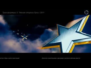 Трансформеры 3: Тёмная сторона Луны Transformers: Dark of the Moon, 2011 12+