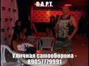 Наработка ударов в ПАНАНТУКАН ( RAPT ) - Гуро Александр Плаксин