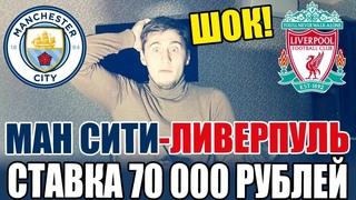 ШОК! СТАВКА 70 000 РУБЛЕЙ НА МАНЧЕСТЕР СИТИ-ЛИВЕРПУЛЬ! ПРОГНОЗ  И СТАВКА, ТОП СТАВКА!