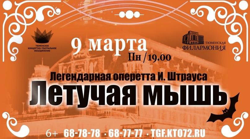 Топ мероприятий на 6 — 9 марта, изображение №79