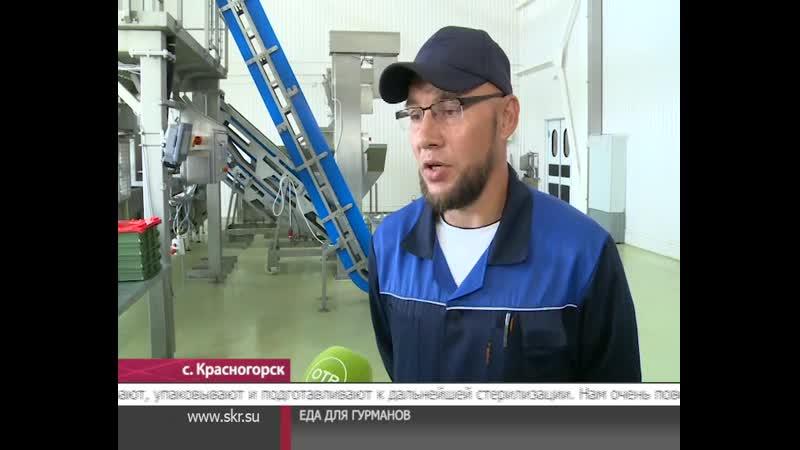 Красногорская заимка - цех по переработке сельхозпродукции