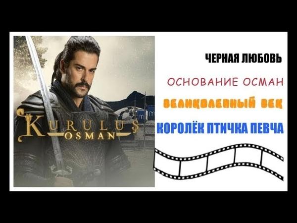 Воскрешение Эртугрул ПРОДОЛЖАТ! Основание Осман 1 серия на ATV