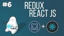 React JS Redux - Урок 6 - Передача информации в компонент