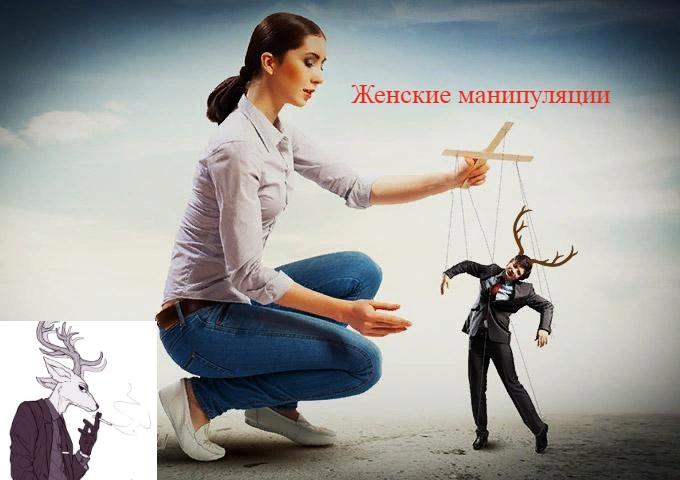 Александр Берюков - женские манипуляции
