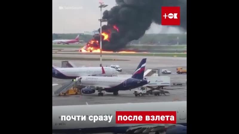 сотрудники Шереметьево посмеялись над сгоревшим Суперджетом