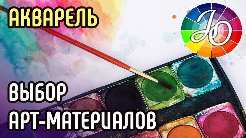Вводный курс в акварель. Как выбрать бумагу, краску, кисти и прочие материалы для рисования