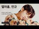 DAZED KOREA : 열아홉, 민규