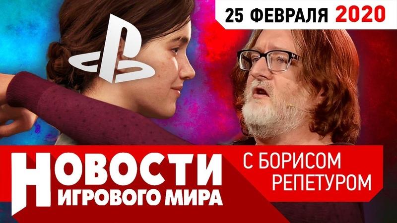 ПЛОХИЕ НОВОСТИ The Last of Us 2 PS5 Prince of Persia Е3 Ведьмак аниме по Diablo Half Life Alyx