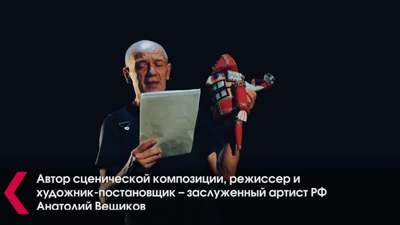 Новый «Щелкунчик» в Красноярском театре кукол