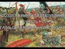 Поздняя Римская Республика Часть 6 Галльская война 1 6 58г до н э