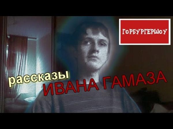 Рассказы Ивана Гамаза
