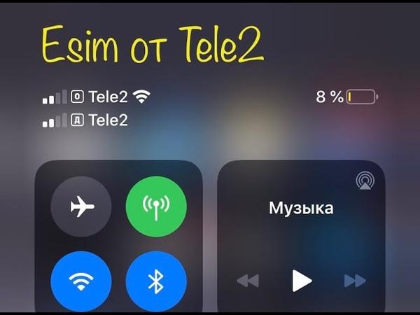 Краткий обзор тест eSIM от Tele2