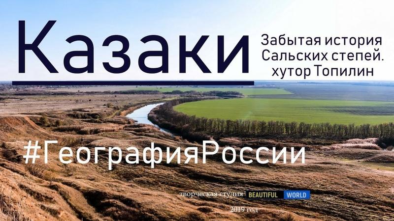 Казаки Забытая история Сальских степей хутор Топилин ГеографияРоссии