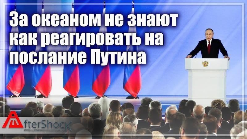 За океаном не знают как реагировать на послание Путина | Aftershock.news