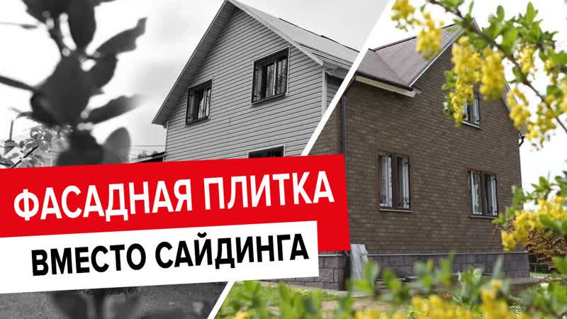 Облицовка фасада дома замена сайдинга на фасадную плитку ТЕХНОНИКОЛЬ HAUBERK